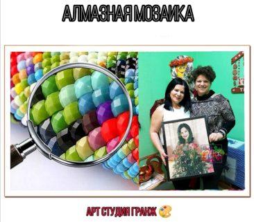 Заказать алмазную мозаику по фото с доставкой в Новокузнецке